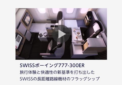 SWISS���������������777-300ER ������������������������������������������������������SWISS������������������������������������������������