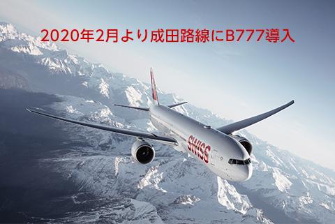 2020���2������������������������B777������
