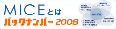 MICEとは...バックナンバー2008