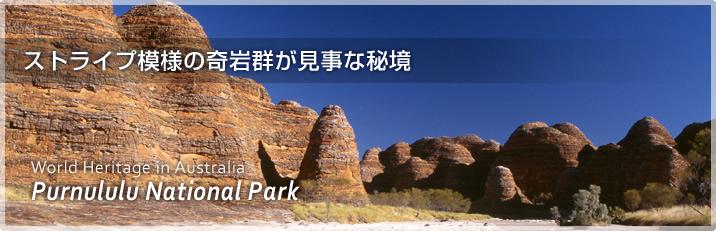 パヌルル国立公園