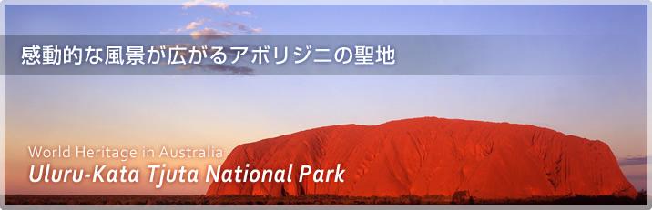 ウルル・カタ・ジュタ国立公園